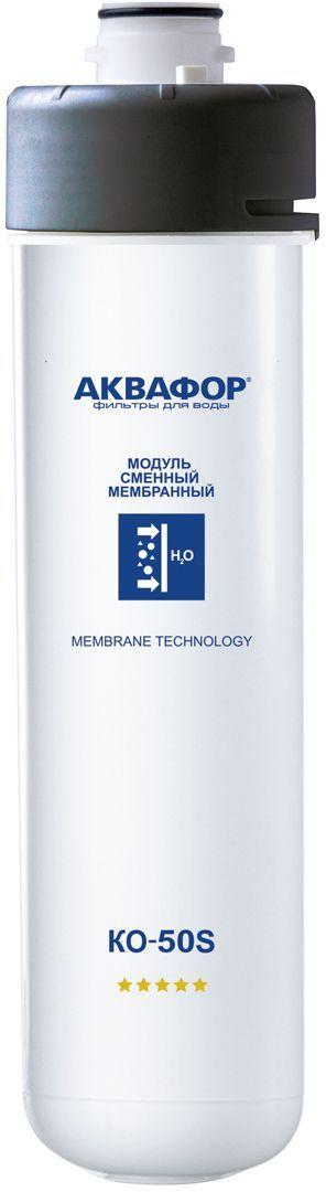 Модуль сменный Аквафор ОСМО К-50S, мембранный, для фильтра Аквафор DWM 101S модуль сменный мембранный аквафор к 100 ко 100 100 к