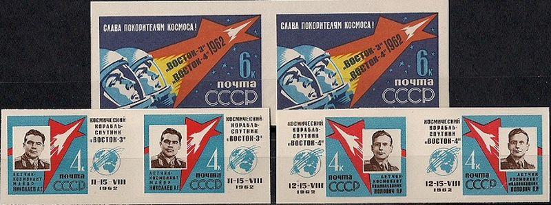1962. Групповой полет в космос. № 2726 - 2728гп. Горизонтальные пары. Серия