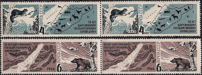 1966. Баргузинский заповедник. № 3373 - 3374гп. Горизонтальные пары. Серия