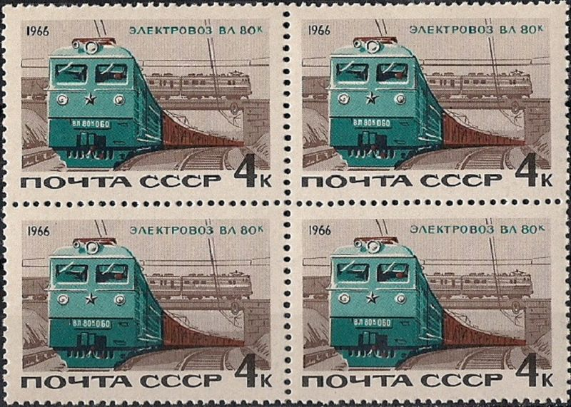 1966. Железнодорожный Транспорт. № 3391кб. Квартблок железнодорожный билет до анапы цена