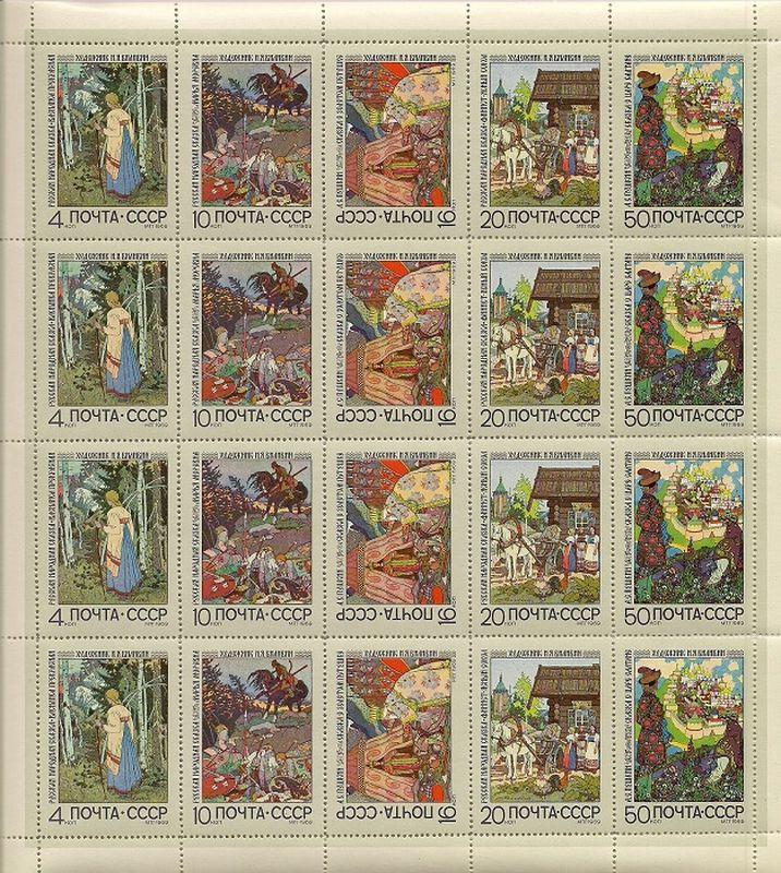 1969. Русские сказки (рис. И.Билибина). № 3815 - 19. Лист