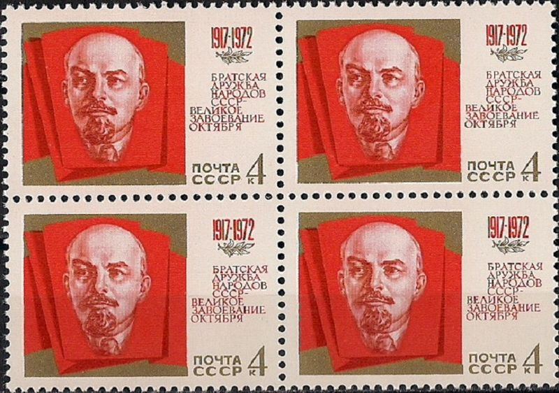 1972. 55-я годовщина Октября. № 4171кб. Квартблок