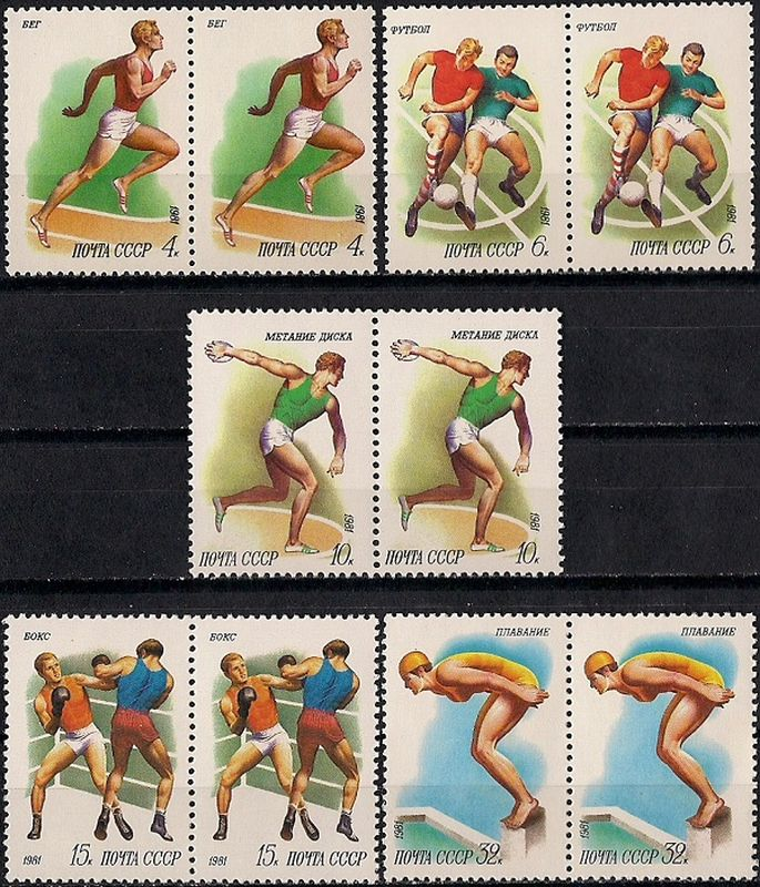 1981. Спорт. № 5199 - 5203гп. Горизонтальные пары. Серия