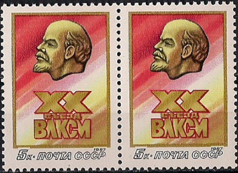 1987. XX съезд ВЛКСМ. № 5811гп. Горизонтальная пара