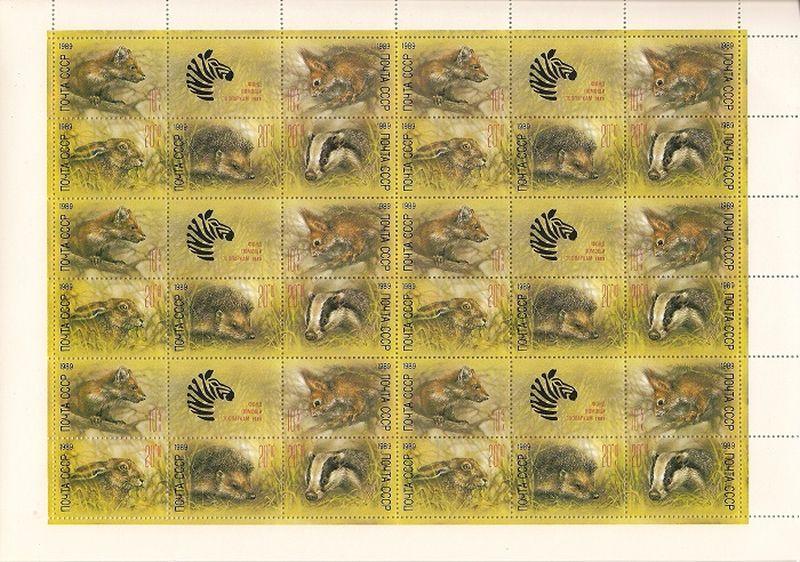 1989. Фонд помощи зоопаркам. № 6054 - 58. Лист все цены