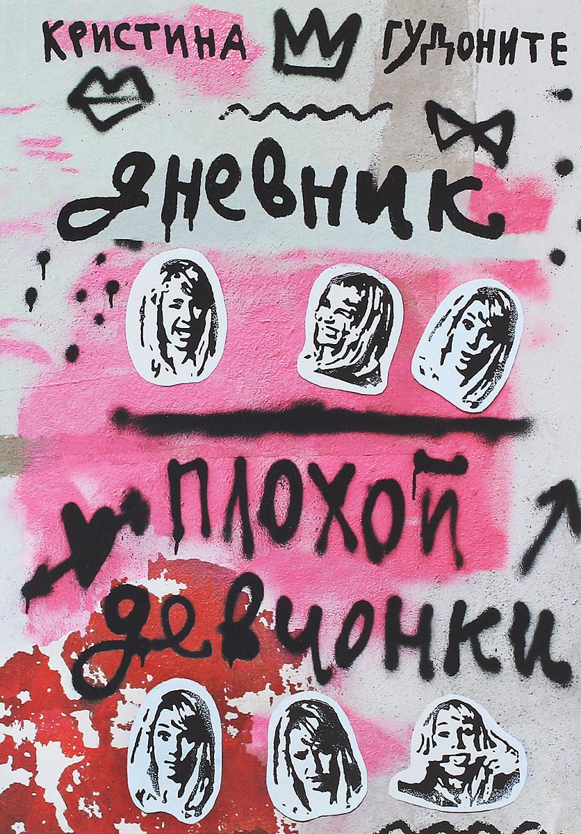 Кристина Гудоните Дневник плохой девчонки