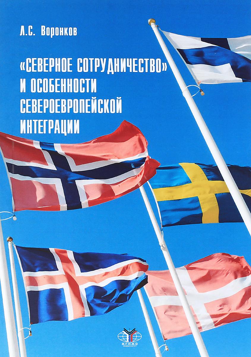"""Книга """"Северное сотрудничество"""" и особенности североевропейской интеграции. Учебное пособие. Л. С. Воронков"""