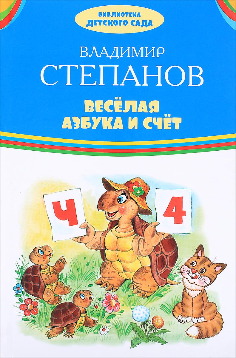 Веселая азбука и счет. Владимир Степанов