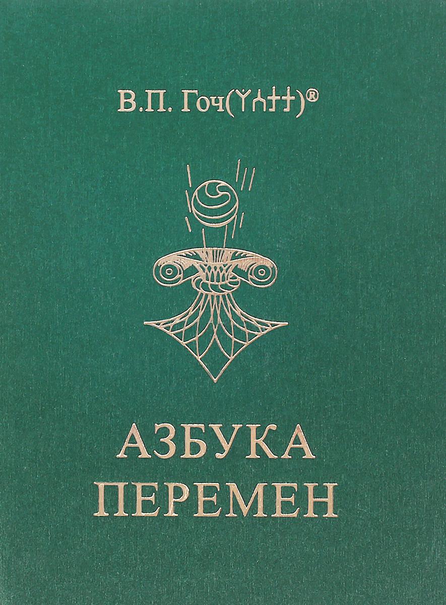 Книга Азбука Перемен. В. П. Гоч