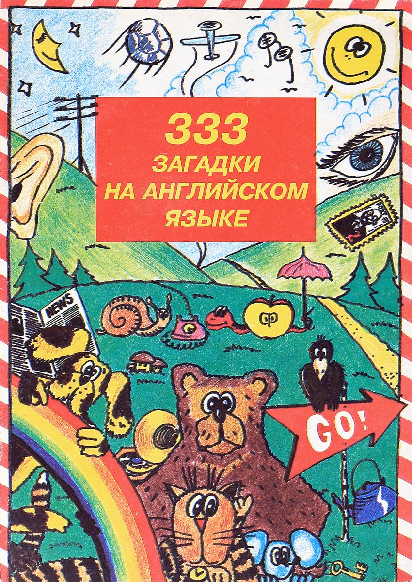 сост. Стульникова С.В. 333 загадки на английском языке скачать книгу на английском языке txt