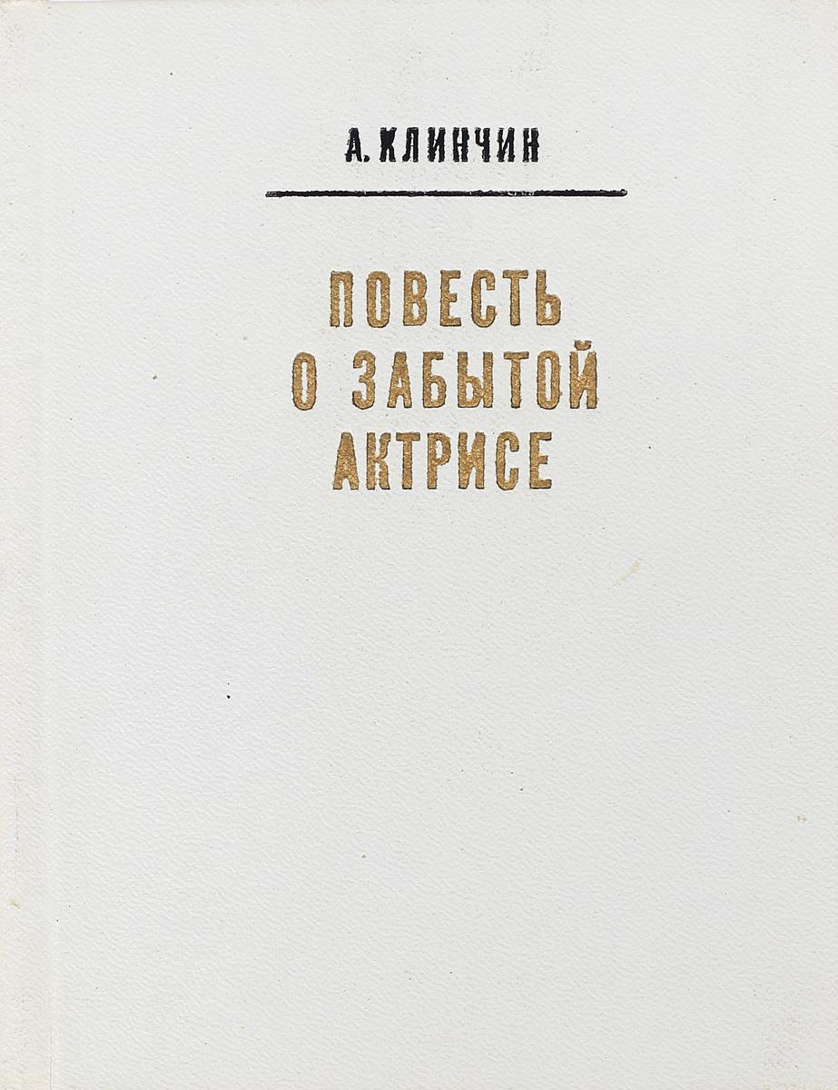 Александр Клинчин Повесть о забытой актрисе александр васильевич никитенко моя повесть о самом себе