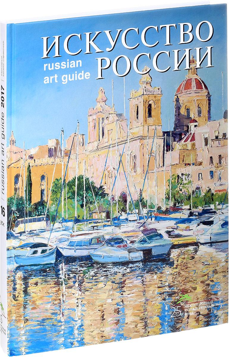 Е. П. Лавриненко Искусство России 2017. Выпуск 16 / Russian Art Guide 2017