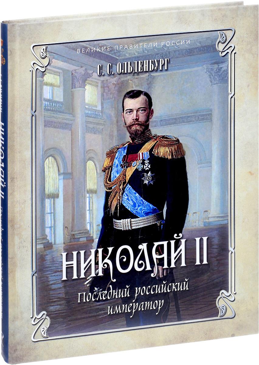 С. С. Ольденбург Николай II. Последний российский император
