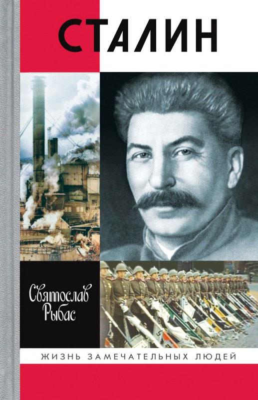 С. Ю. Рыбас Сталин
