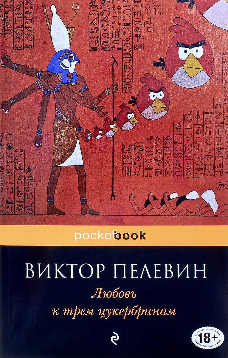 Виктор Пелевин Любовь к трем цукербринам