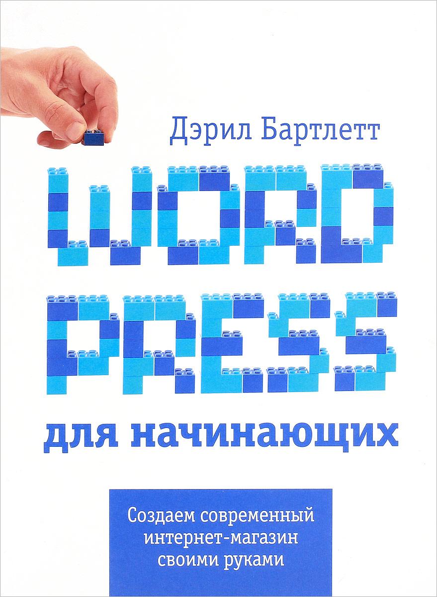 Дэрил Бартлетт Wordpress для начинающих хассей т wordpress создание сайтов для начинающих