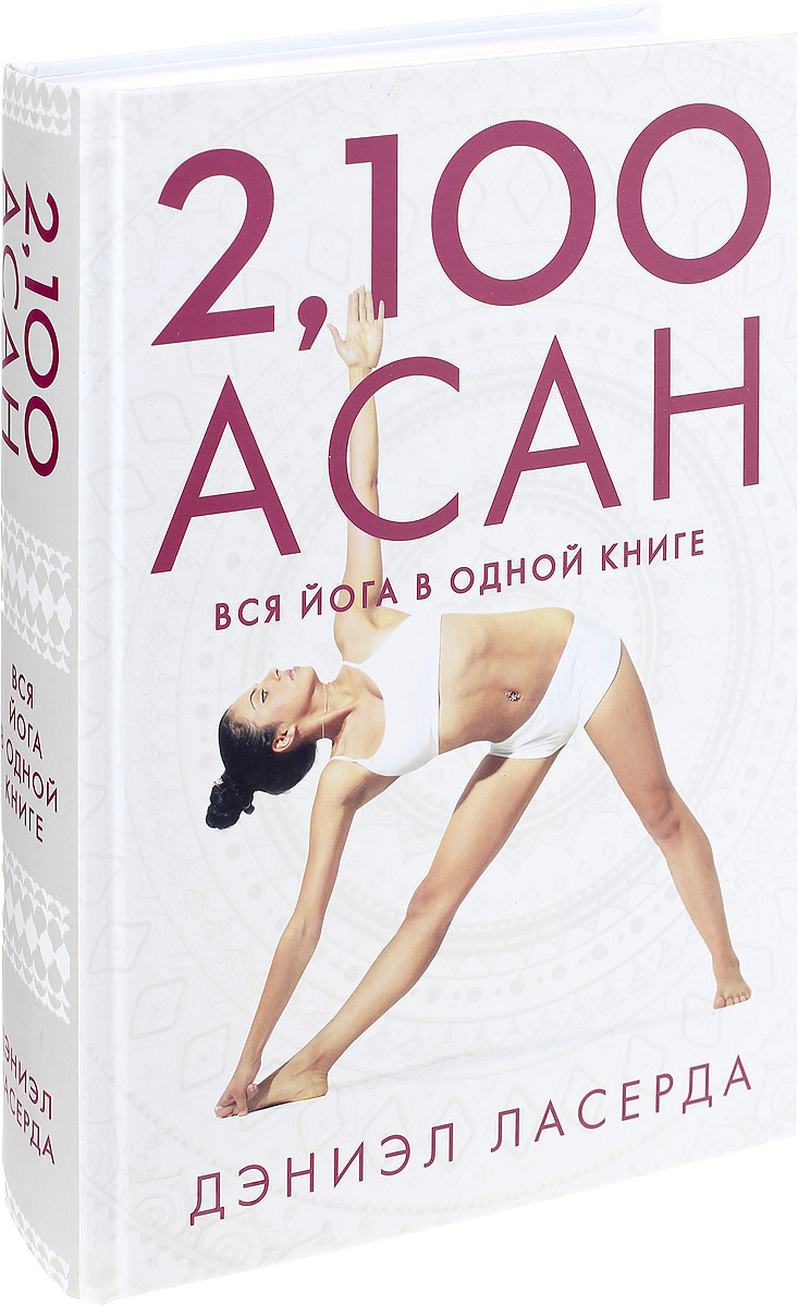 eead9a612979e Вся йога в одной книге — купить в интернет-магазине OZON с быстрой доставкой