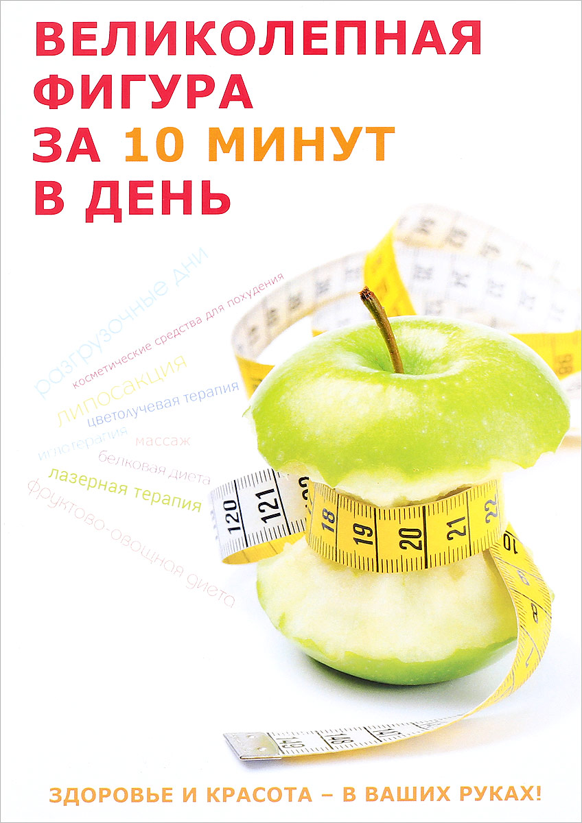 Юлия Савельева Великолепная фигура за 10 минут в день