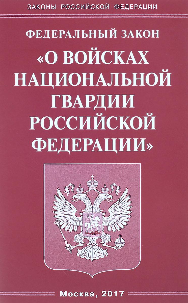 Федеральный закон «О войсках национальной гвардии Российской Федерации» цена
