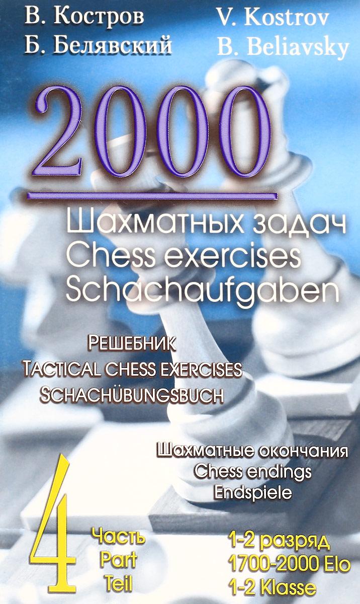 В. Костров, Б. Белявский 2000 шахматных задач. Решебник. 1-2 разряд. Часть 4. Шахматные окончания в костров б белявский б 2000 шахматных задач 1 2 разряд часть 4 шахматные окончания