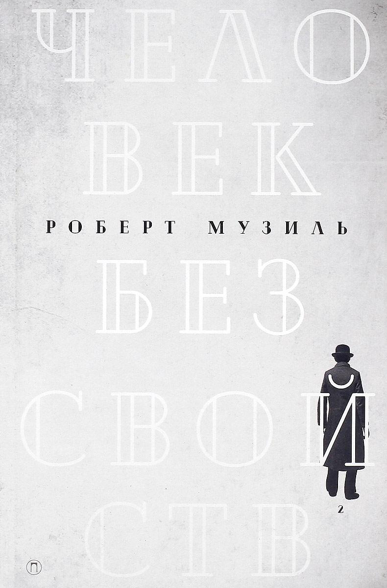 Роберт Музиль Человек без свойств. В 2 томах. Том 2 музиль р любовь без свойств роман новеллы пьесы