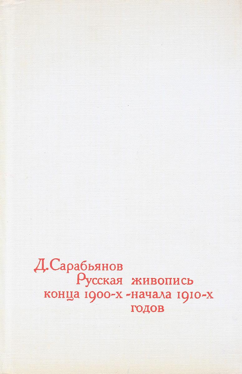 Сарабьянов Д. Русская живопись конца 1900-х начала 1910-х годов. Очерки