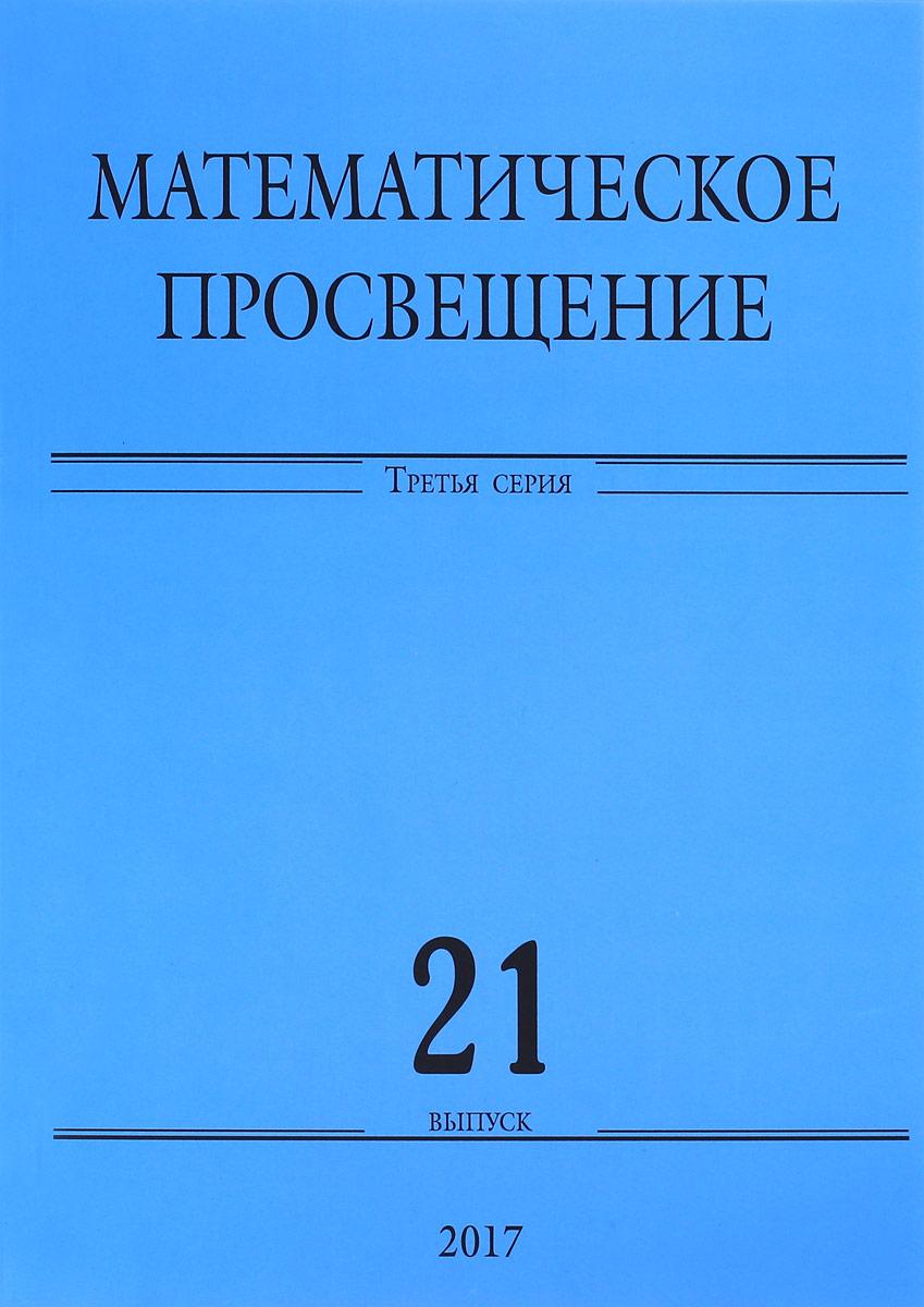 Математическое просвещение. 3 серия. Выпуск 21 математическое просвещение 3 серия выпуск 21