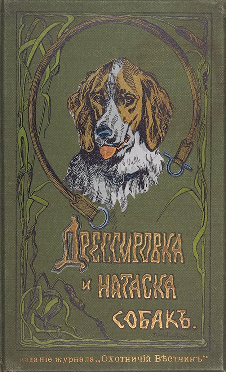 Г. Оберлендер Дрессировка и натаска подружейных собак