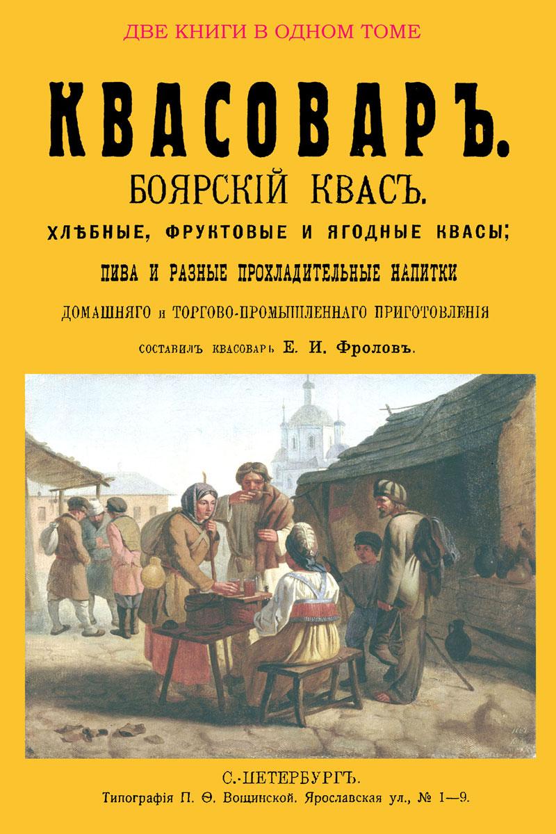 Е. И. Фролов, Ф. Васильев Квасовар (сборник из 2-х репринтных книг)