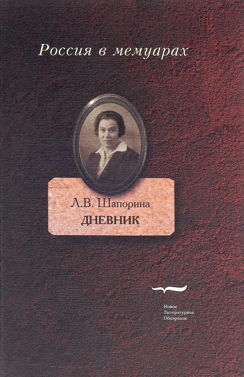 Л. В. Шапорина Дневник. Том 1