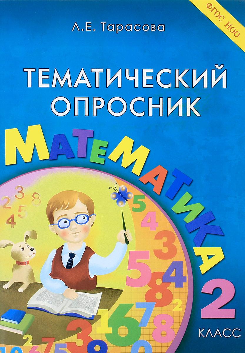 Л. Е. Тарасова Математика. 2 класс. Тематический опросник