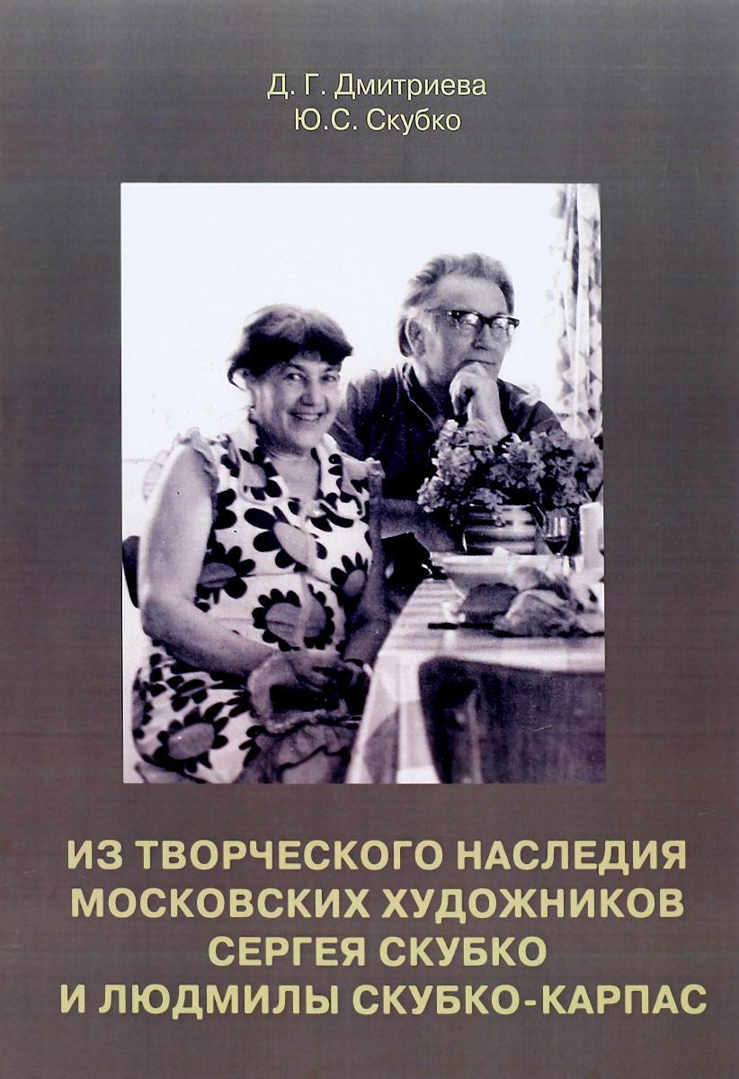 Из творческого наследия московских художников Сергея Скубко и Людмилы Скубко-Карпас