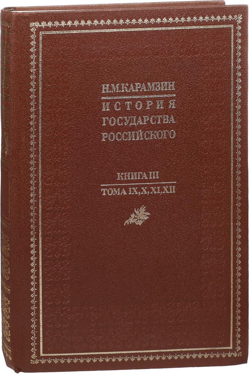 История государства Российского. Книга 3. Тома IX, X, XI, XII