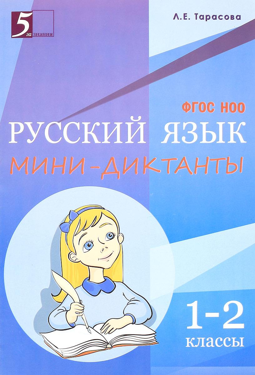 Л. Е. Тарасова Русский язык. 1-2 класс. Мини диктанты