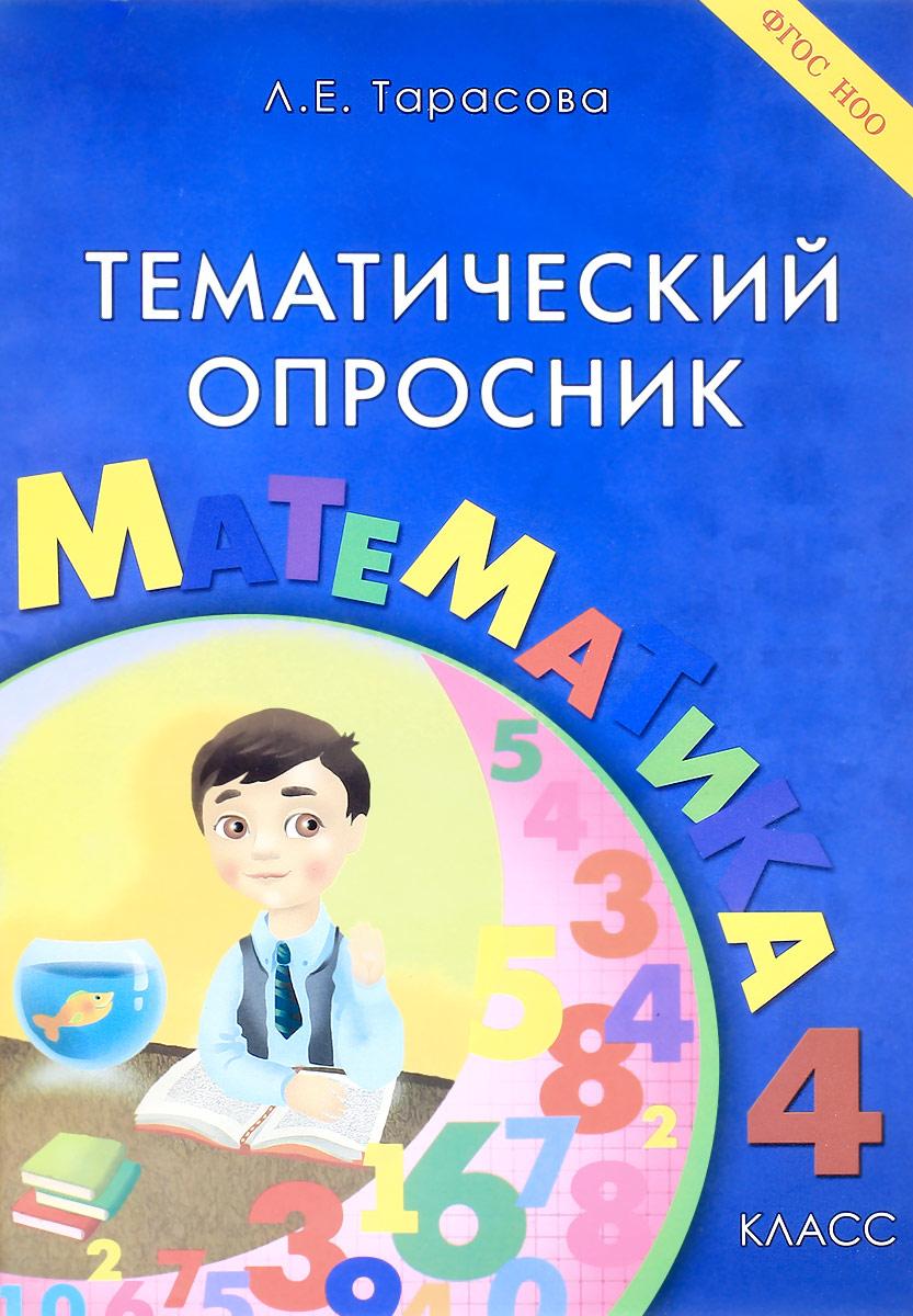 Л. Е. Тарасова Математика. 4 класс. Тематический опросник