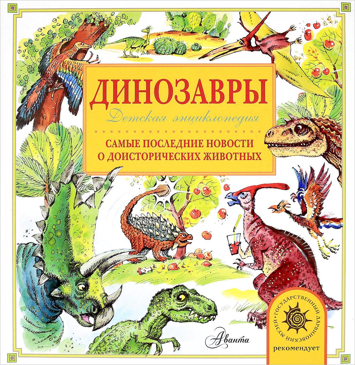 А. В. Тихонов Динозавры. Самые последние новости о доисторических животных. Детская энциклопедия рисуем 50 динозавров и других доисторических