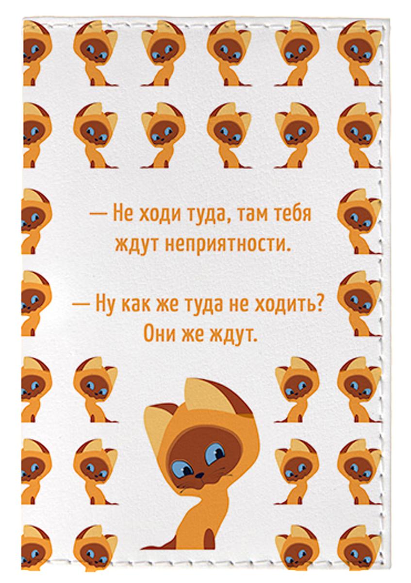 Обложка для автодокументов женская Mitya Veselkov Котенок, цвет: оранжевый. AUTO390 шапка женская mitya veselkov цвет сиреневый shapka3 vio sad размер универсальный