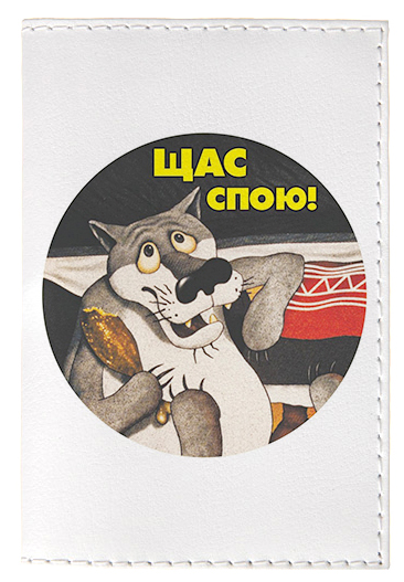 Обложка для паспорта женская Mitya Veselkov Щас спою, цвет: белый. OZAM413 шапка женская mitya veselkov цвет сиреневый shapka3 vio sad размер универсальный