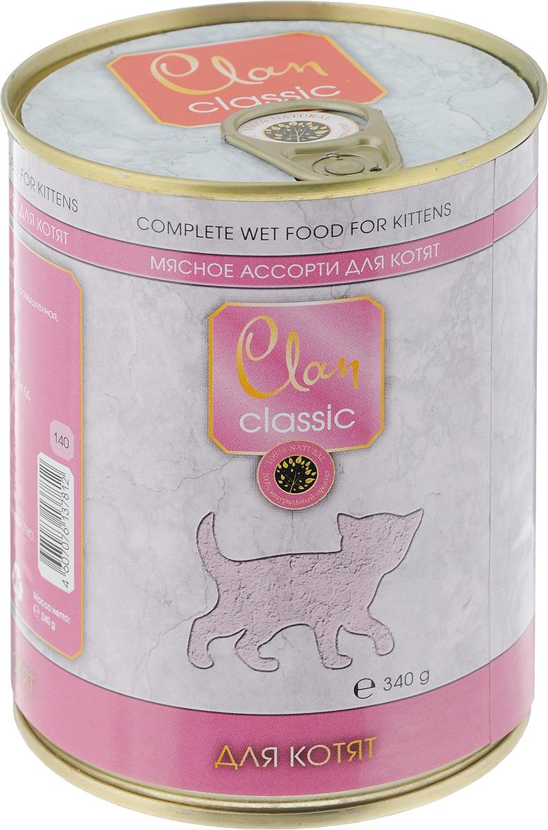 """Консервы для котят Clan """"Classic"""", мясное ассорти, 340 г"""