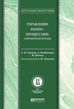 А. Громов,Альберт Фляйшман,В. Шмидт Управление бизнес-процессами: современные методы. Монография