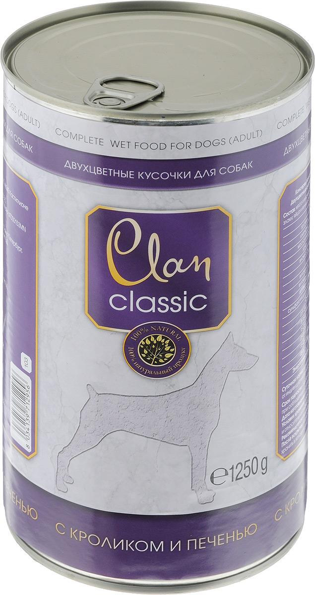 """Консервы для собак Clan """"Classic"""", кусочки в соусе с кроликом и печенью, 1,25 кг"""