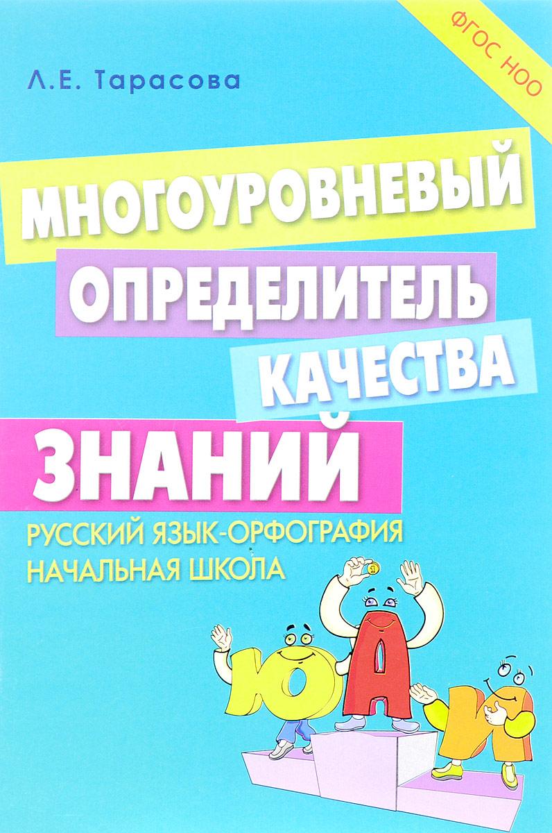 Л. Е. Тарасова Русский язык. Многоуровневый определитель качества знаний. Орфография