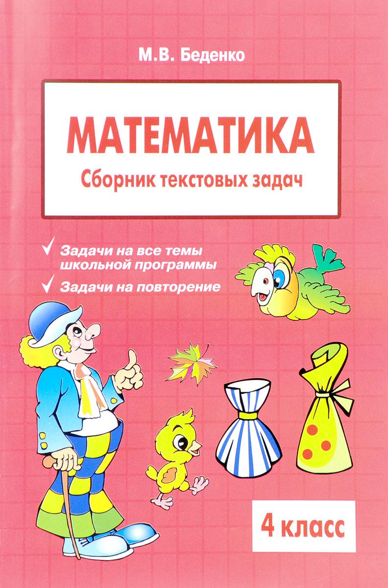 М. В. Беденко Математика. 4 класс. Сборник текстовых задач