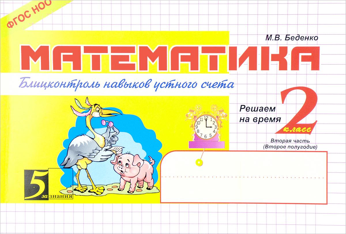 М. В. Беденко Математика. Блицконтроль навыков устного счета. 2 класс. 2 полугодие
