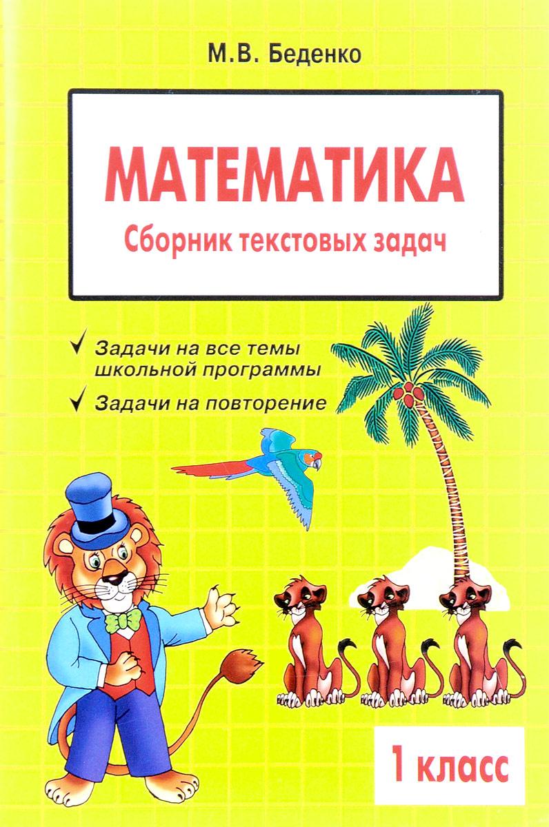 М. В. Беденко Математика. 1 класс. Сборник текстовых задач