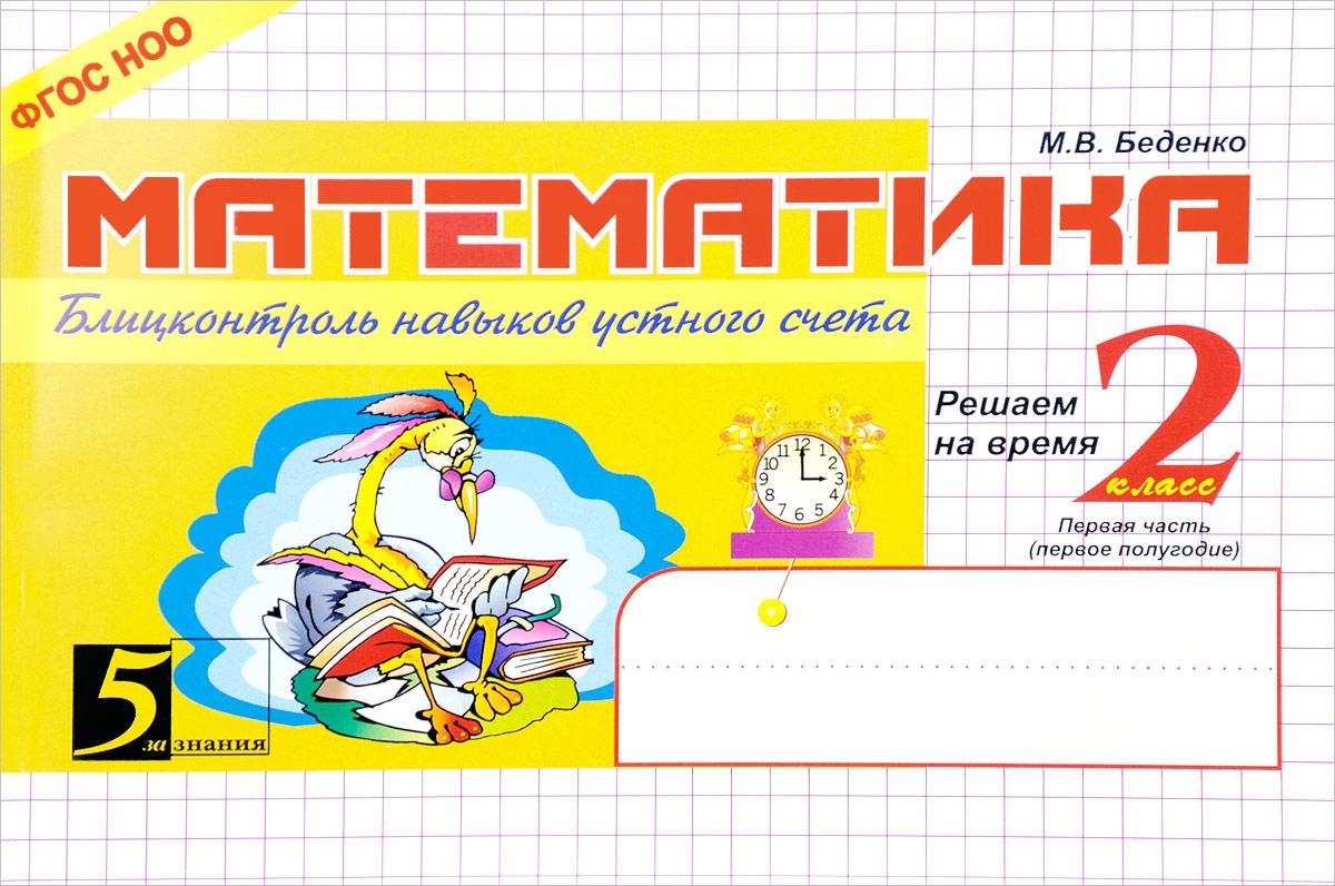 М. В. Беденко Математика. Блицконтроль навыков устного счета. 2 класс. 1 полугодие