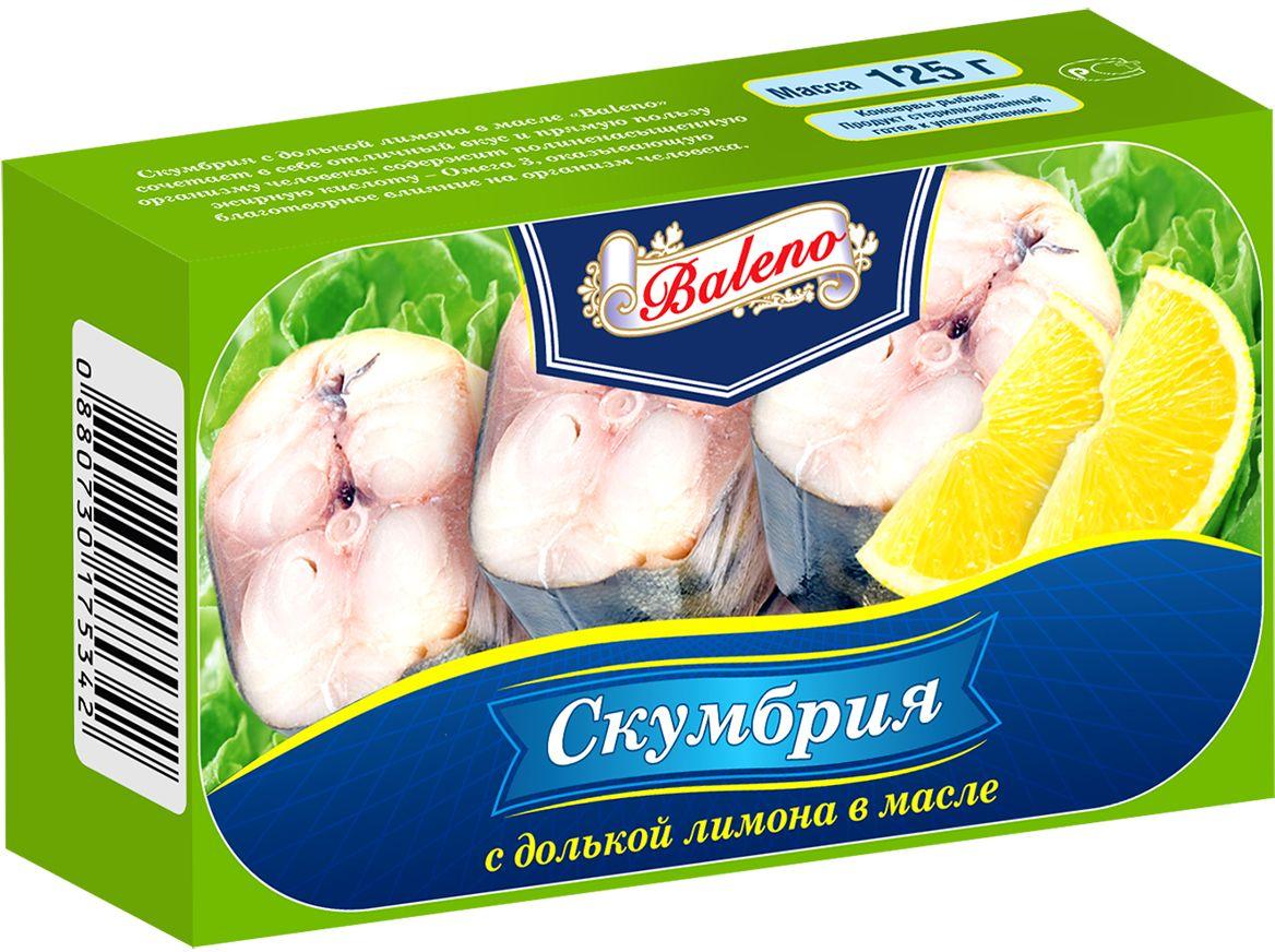 Baleno Скумбрия с дольками лимона в масле, 125 мл baleno скумбрия в томатном соусе 125 мл