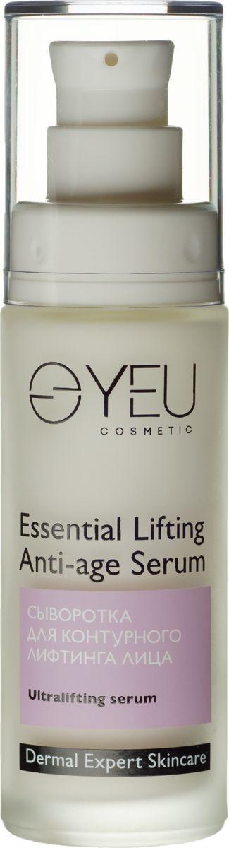 YEU Cosmetic Сыворотка – комплекс питание для возрастной кожи Essential Lifting Anti-age Serum 30 мл