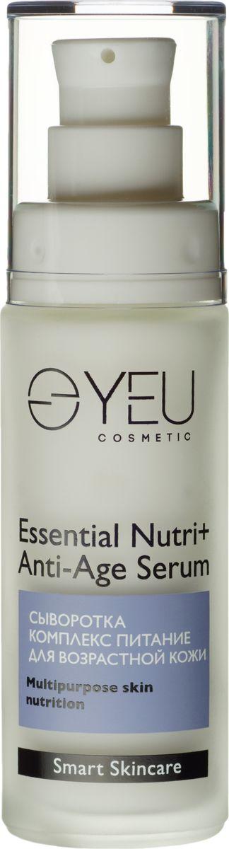 YEU Cosmetic Сыворотка – комплекс питание для возрастной кожи Essential Nutri+ Anti-Age Serum 30 мл
