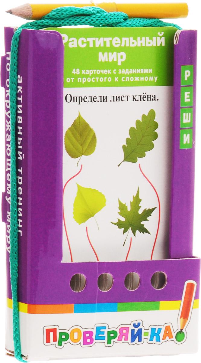 Айрис-пресс Обучающие карточки Растительный мир айрис пресс обучающие карточки растительный мир